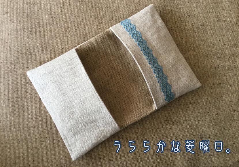 青森刺し子カードケース