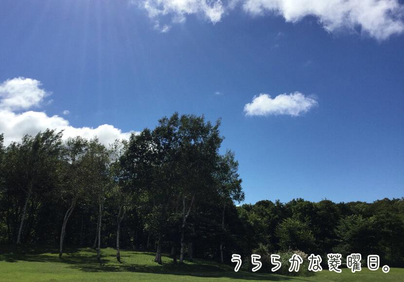 岩手県七時雨